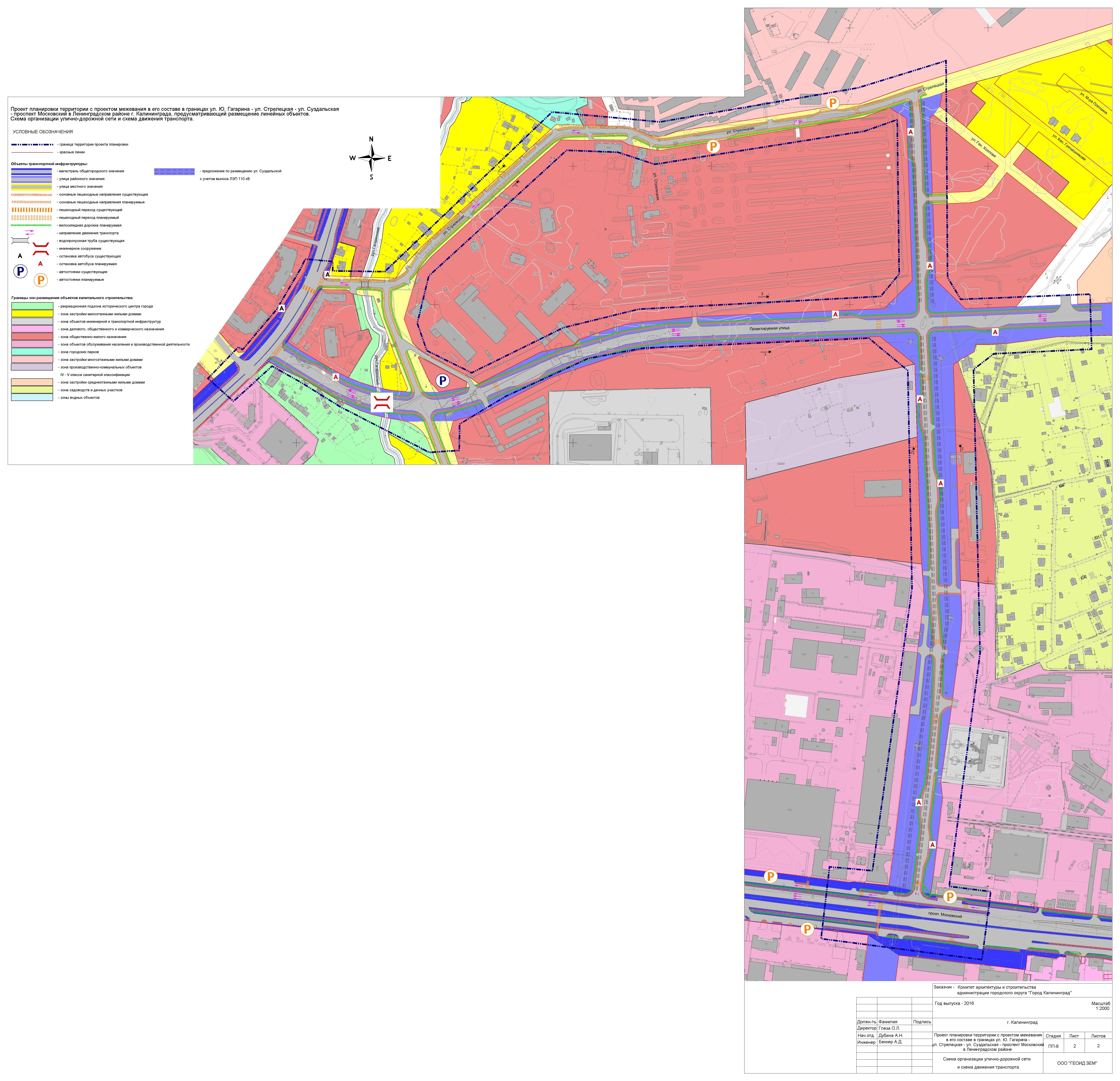 Схема движения на московском проспекте