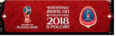 959a6651c2e0 Чемпионат мира по футболу FIFA 2018 в России   Официальный сайт ...