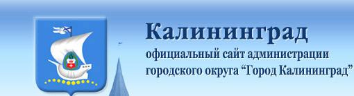 Официальный сайт администрации городского округа «Город Калининград»