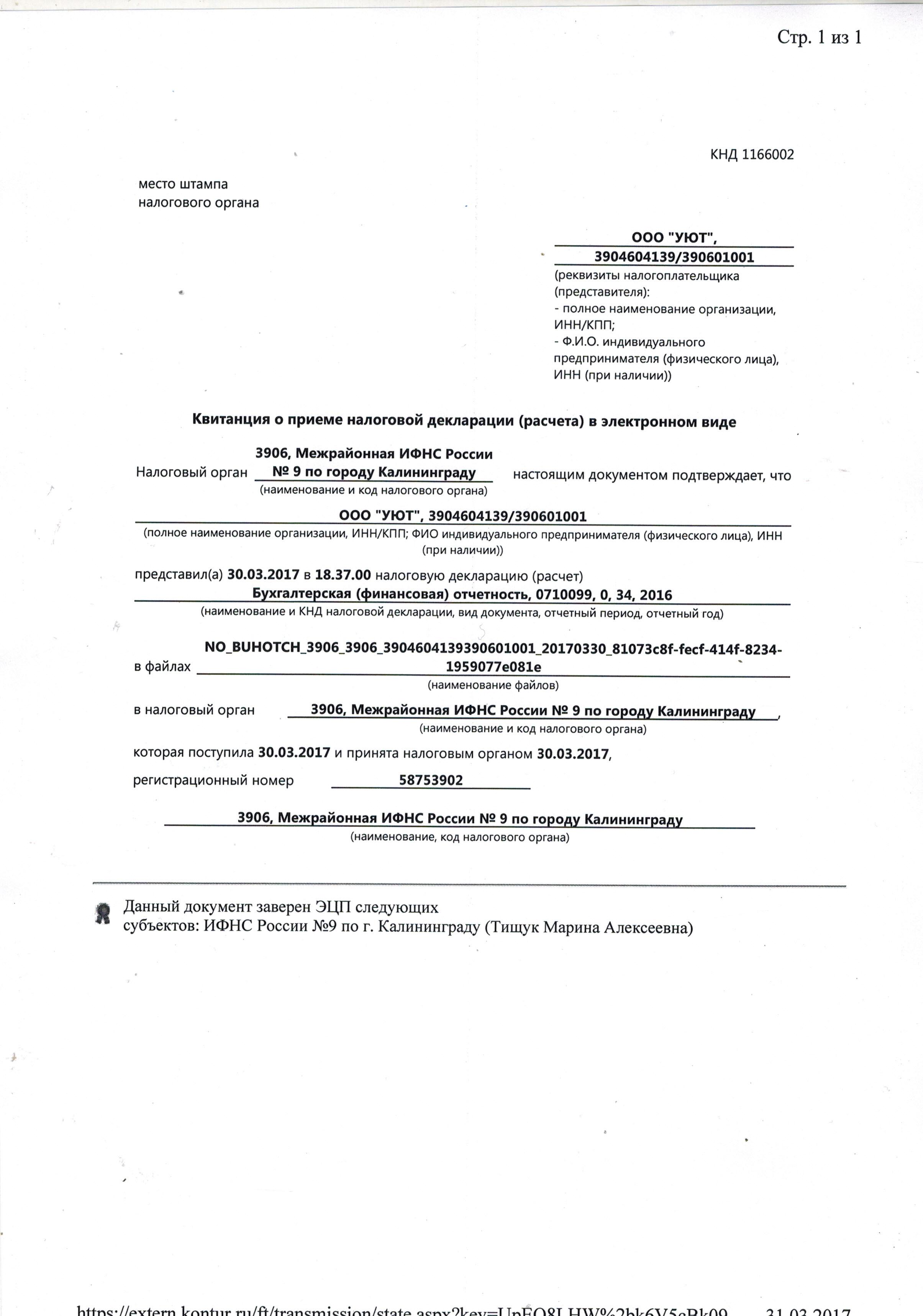 Квитанция о приеме бухгалтерской отчетности в электронном виде форма свидетельство о государственной регистрации ип шаблон