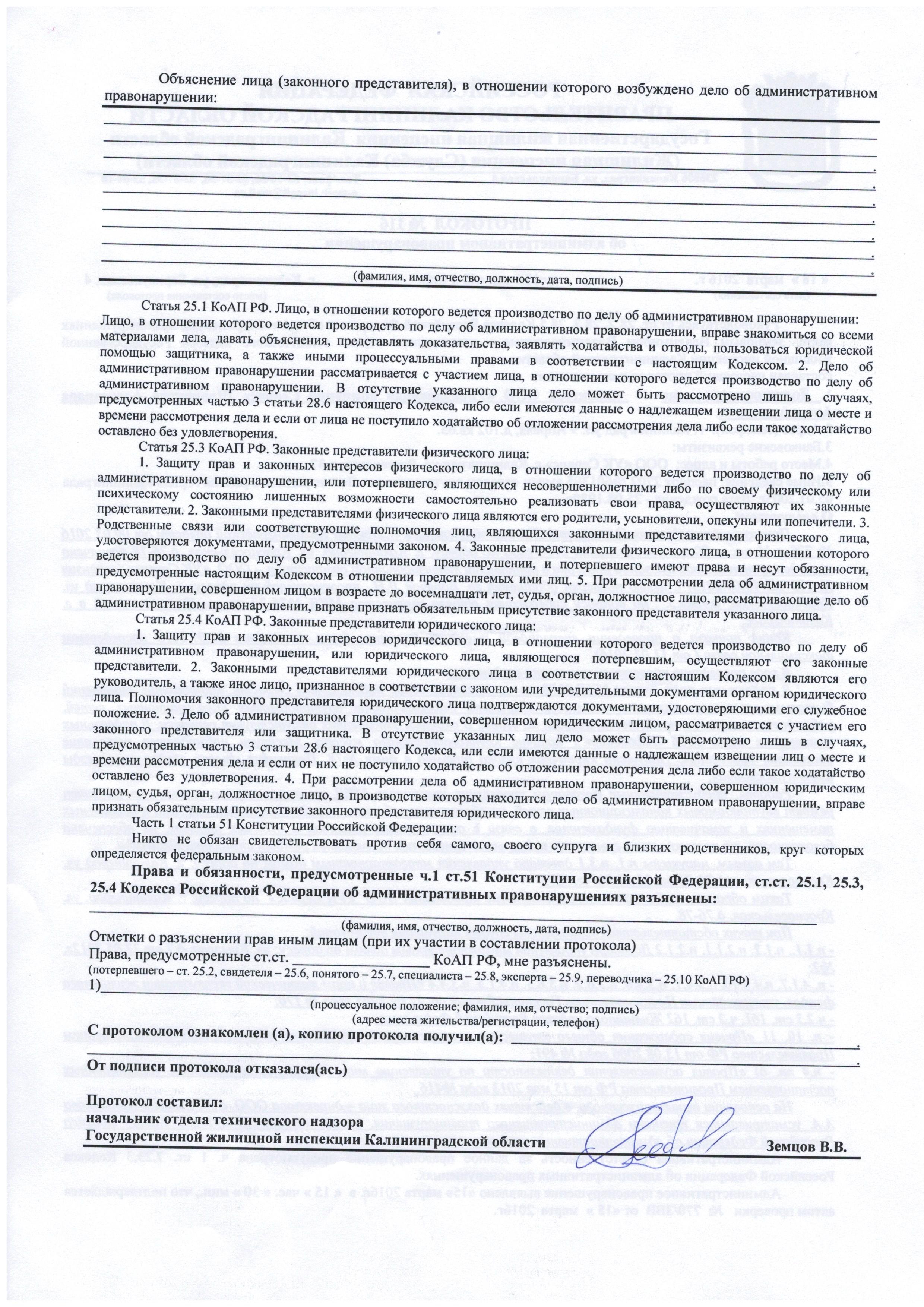 Протокол об административном правонарушении составляемый в отношении юридического лица исчезнувший