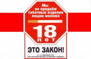 Мы не продаем табачные изделия лицам моложе 18 табачная изделия оптом прайс