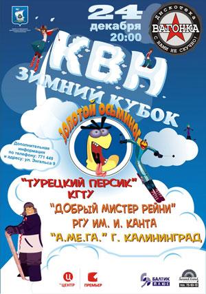 КВН на Вагонке в Калининграде