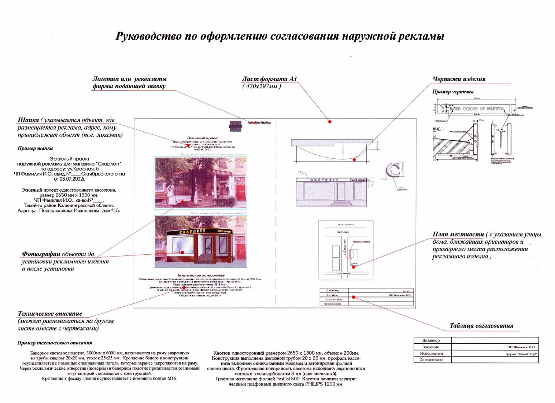 Проект рекламной конструкции образец